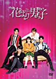 花より男子 The Musical [DVD]