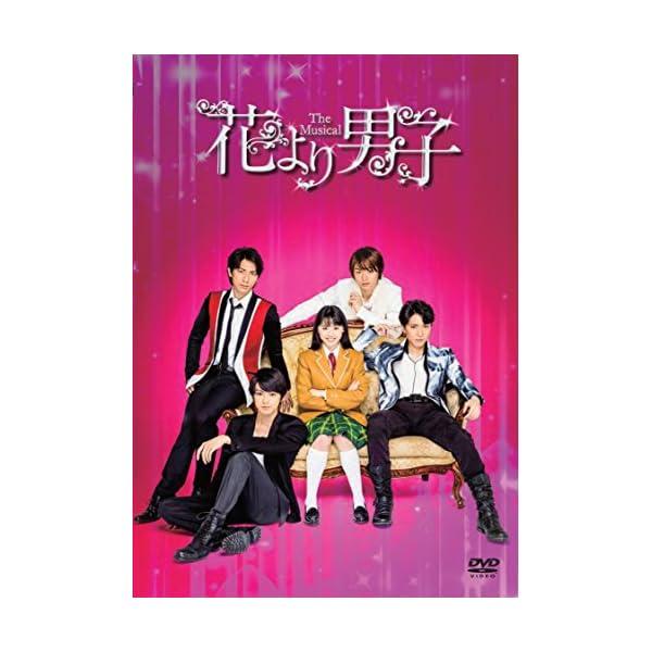 花より男子 The Musical [DVD]の商品画像