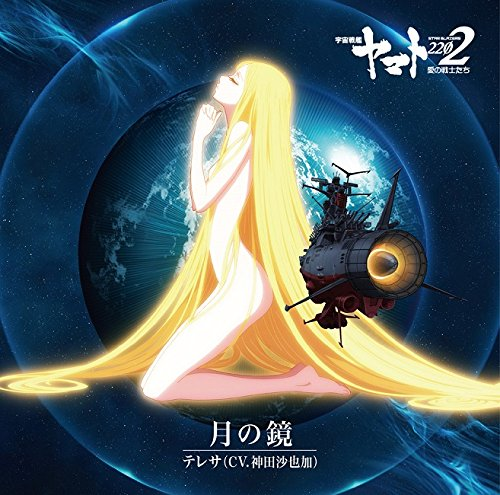 アニメ『宇宙戦艦ヤマト2202 愛の戦士たち』主題歌シングル「月の鏡」