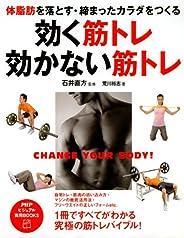 体脂肪を落とす・締まったカラダをつくる 効く筋トレ・効かない筋トレ (PHPビジュアル実用BOOKS)
