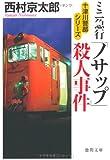 ミニ急行「ノサップ」殺人事件 (徳間文庫)