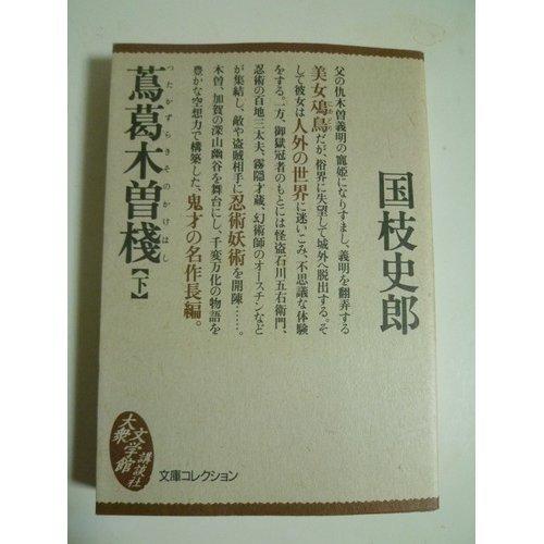 蔦葛木曽桟〈下〉 (大衆文学館―文庫コレクション)の詳細を見る