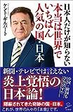 日本人だけが知らない本当は世界でいちばん人気の国・日本 (SB新書) ダウンロード無料書籍