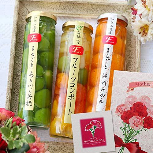 母の日 ギフト 果実の宝石箱 フルーツコンポート まるごと温州みかん、若桃、ミックス3本セットギフト 内祝 ご贈答 プレゼント (母の日)