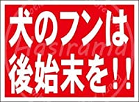 「犬のフンは後始末を」 注意看板メタル金属板レトロブリキ家の装飾プラーク警告サイン安全標識デザイン贈り物