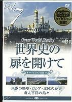 世界史の扉を開けて Vol. 7 「北国・南国 二つの歴史」 [DVD]