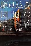 駆け込み団地の黄昏 (集英社文庫)[Kindle版]