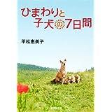 ひまわりと子犬の7日間 (集英社文庫)