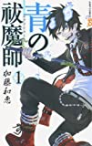 青の祓魔師 1 (ジャンプコミックス)