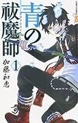 青の祓魔師 ~21巻 (加藤和恵)