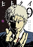 ヒトクイ-origin-(9) (裏少年サンデーコミックス)