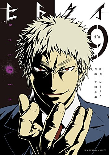 ヒトクイ?origin?(9) (裏少年サンデーコミックス)