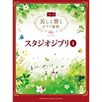 美しく響くピアノ連弾 (上級×上級) スタジオジブリ1
