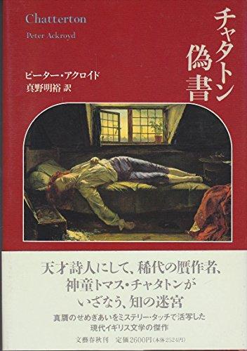 チャタトン偽書 / ピーター・アクロイド