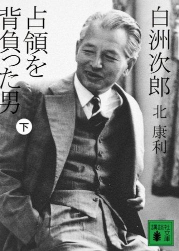 白洲次郎 占領を背負った男 下 (講談社文庫)