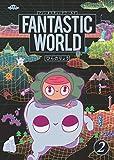 FANTASTIC WORLD (2) (トーチコミックス)