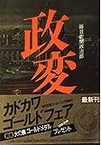 政変 (角川文庫 (6596))