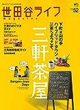 世田谷ライフマガジン 52 (エイムック 3018)