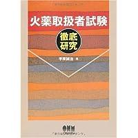 火薬取扱者試験 徹底研究 (LICENCE BOOKS)
