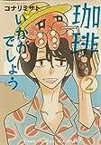 珈琲いかがでしょう 2 (マッグガーデンコミックス EDENシリーズ)