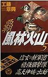 覇風林火山〈5〉 (歴史群像新書)