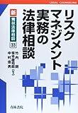 リスクマネジメント実務の法律相談 (新・青林法律相談)