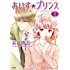 あいす☆プリンス : 2 (ジュールコミックス)