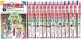 学研まんが世界の歴史(全15巻)