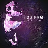 消滅都市 -Remix works-