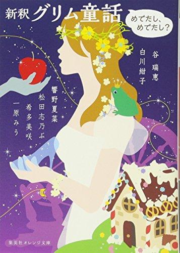 新釈 グリム童話 -めでたし、めでたし?- (集英社オレンジ文庫)の詳細を見る