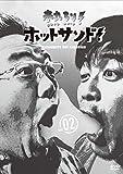 熱烈!ホットサンド!vol.2 ディープ!北海道探検隊編[DVD]