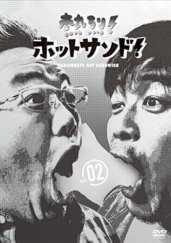 熱烈!ホットサンド!vol.2 ディープ!北海道探険隊編 [DVD]