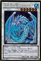 【遊戯王】 氷結界の龍 ブリューナク (ゴールド) [GDB1-JP010]