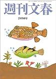 週刊文春 2月9日号[雑誌]