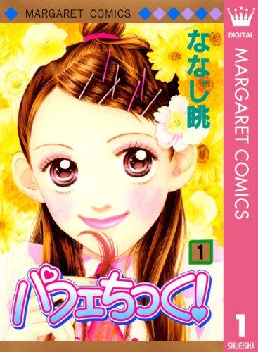 パフェちっく! 1 (マーガレットコミックスDIGITAL)