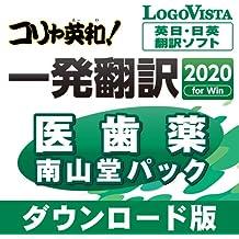 コリャ英和! 一発翻訳 2020 for Win 医歯薬南山堂パック|ダウンロード版