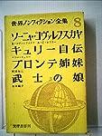 世界ノンフィクション全集〈第8〉 (1960年)ソーニャ・コヴァレフスカヤ キューリー夫人 ブロンテ姉妹 武士の娘