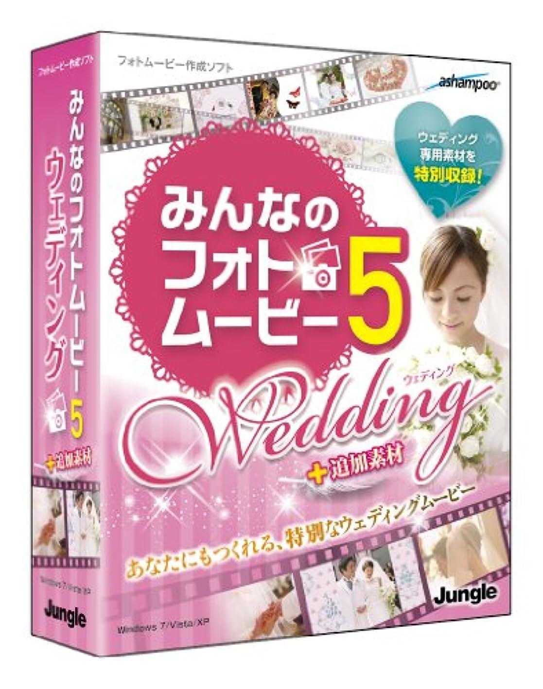 フリッパーレクリエーションプライバシーみんなのフォトムービー5 Wedding+追加素材