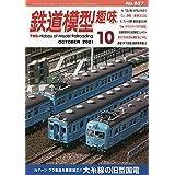 鉄道模型趣味 2021年 10 月号 [雑誌]