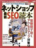 インターネットでお店やろうよ! ネットショップ最新SEO読本 (アスキームック)