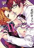 AVごっこ (ジュネットコミックス ピアスシリーズ)