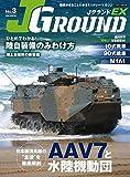 J GROUND EX No.3 (ジェイ グランド)