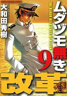 ムダヅモ無き改革 9巻 (近代麻雀コミックス)