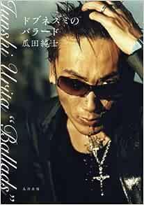 ドブネズミのバラード | 瓜田純士 |本 | 通販 | Amazon