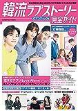 韓流ラブストーリー完全ガイド ロマンティック号 (COSMIC MOOK)