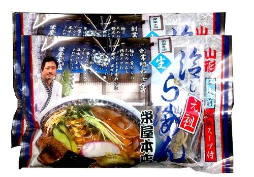 【山形名物】 栄屋本店 元祖冷やしらーめん 150g×4食セット