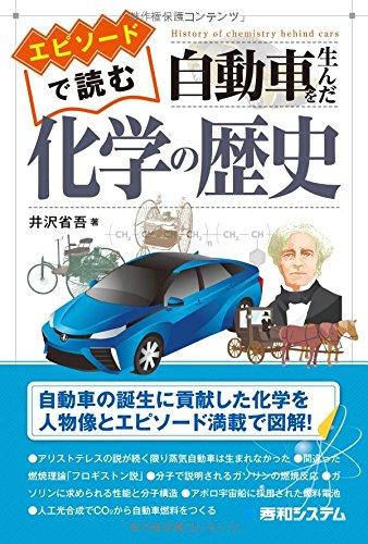 エピソードで読む自動車を生んだ化学の歴史の詳細を見る