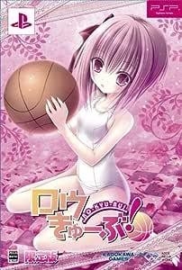 ロウきゅーぶ! (限定版) - PSP