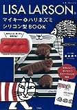 LISA LARSON マイキー&ハリネズミ シリコン型BOOK (バラエティ)