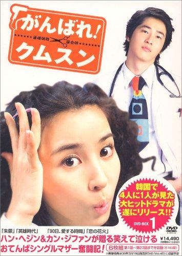 がんばれ!クムスン DVD-BOX 1